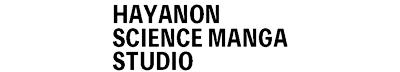 HAYANON SCIENCE MANGA STUDIO